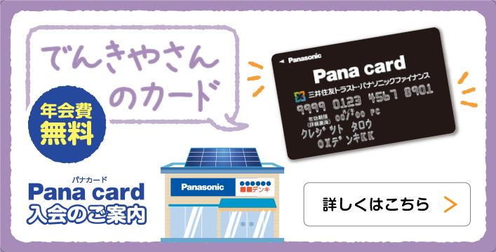 三井 住友 トラスト パナソニック ファイナンス 株式 会社