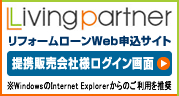 Living Partner ���t�H�[�����[��Web�\���T�C�g